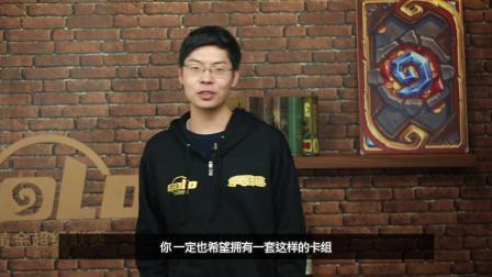 《炉石传说》世锦赛选手萌新教学 OTK套牌