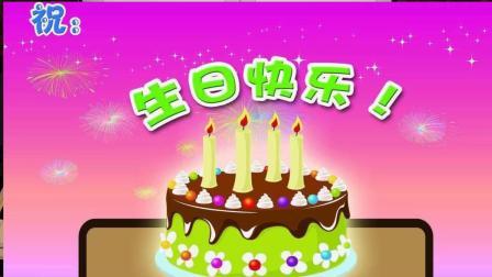 《生日快乐》祝你生日快乐, 万事如意, 天天开心, 永远幸福