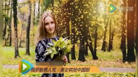 俄罗斯男人荒,俄罗斯女人希望嫁给中国男人
