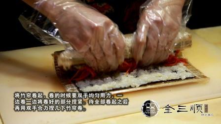 韩国料理金三顺紫菜包饭制作流程