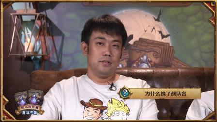 2018炉石传说双人现开赛青年节篇 B组 不是海尔兄弟!采访视频