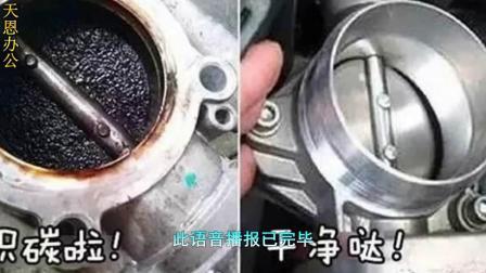 节气门,喷油嘴,三元催化器该清洗吗?