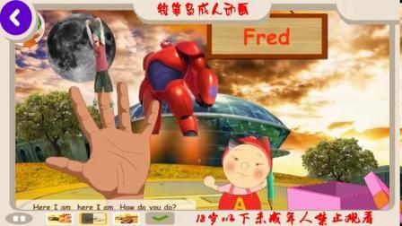 大英雄歌曲搞笑动画童谣歌曲