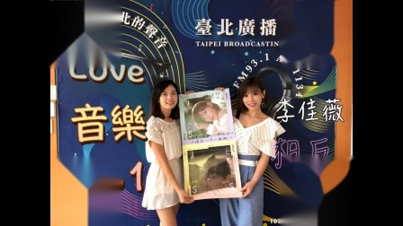 20180707 李佳薇《Love音乐931》台北广播电台