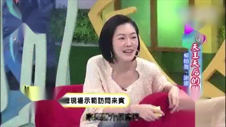 萧敬腾主持尬式提问 小S谢娜逗趣幽默