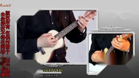 十九、扫弦常用节奏型6-光阴的故事1