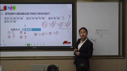 人教版高中化学选修3 物质结构与性质《原子的结构和性质复习》(高中化学参赛获奖课例教学视频)
