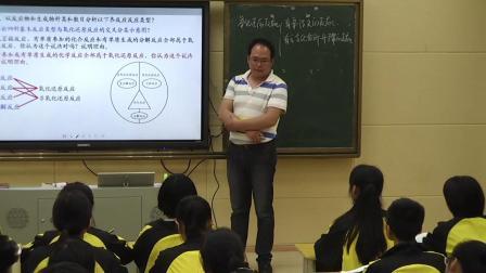 人教版高中化学必修1《氧化还原反应》(高中化学参赛获奖课例教学视频)