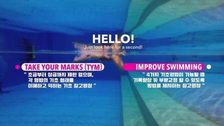 韩国美女教蛙泳 6