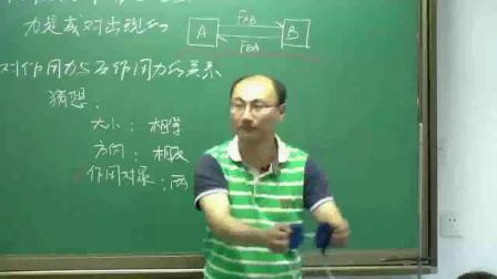 沪科课标版高中物理高一上册《C.作用与反作用 牛顿第三定律》(高中物理教师参赛获奖课例教学视频)