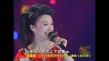 豫剧【梦想维也纳】唐满意 赵冬冬