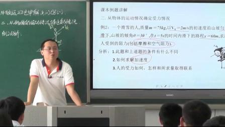 人教版高中物理必修1《6 用牛顿运动定律解决问题(一)》(高中物理教师参赛获奖课例教学视频)