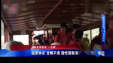 """暗访北京街头""""一日游"""":全程不见十三陵 一日游变购物游"""