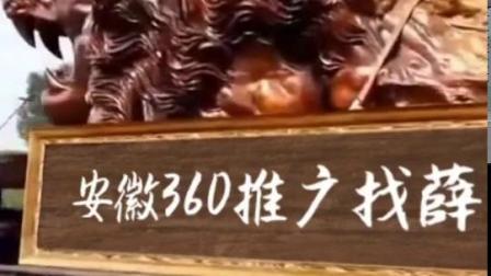 安徽360推广搞笑小视频