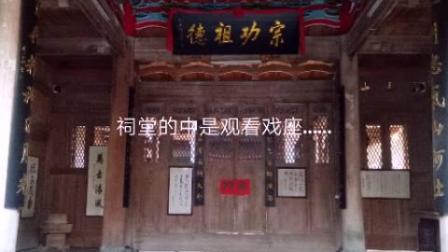 福建………福安廉村旅游村