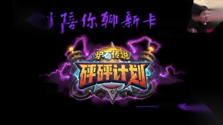 炉石传说砰砰计划新卡讲解(毕游侠+啦啦啦) 新机制介绍