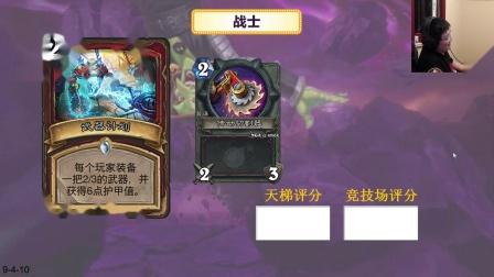 炉石传说砰砰计划新卡讲解(毕游侠+啦啦啦) 战士