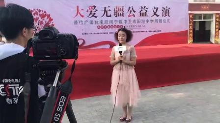 萨仁参加【大爱无疆】公益演出接受央视采访