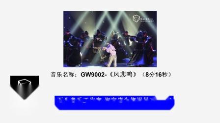 GW9002-《凤悲鸣》(8分16秒)舞蹈大赛音乐完整试