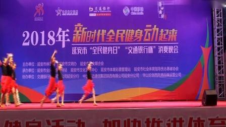 3-消夏文艺演出【又见红高粱】单位,延安市体育舞蹈协会,张东等15人
