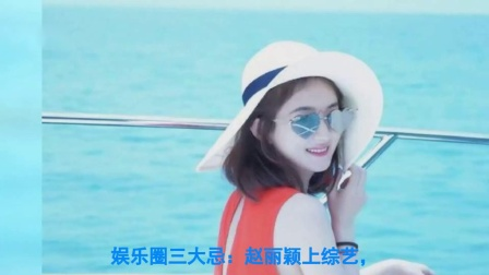 娱乐行业的三大禁忌综艺节目上的赵丽颖和胡歌