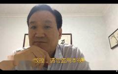 儿童多动(三)张思超教授讲解儿童多动症治疗方法视频