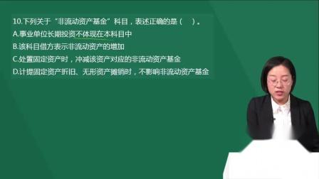 事业单位考试财会专业知识-实战练题班-财会类事业单位会计-1-Q:2518641037