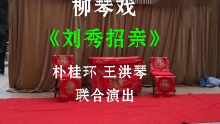柳琴戏刘秀招亲 卜桂环