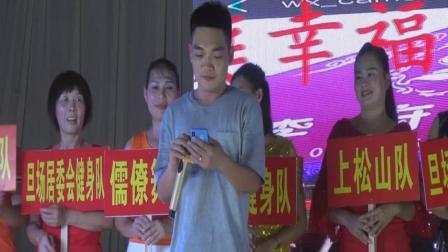 闭幕仪式-2018.8.19电白红花坡李府迎亲广场舞晚会