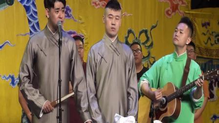 20180820 合作 五周年纪念 张云雷 杨九郎 探清水河(包子伴奏)