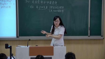 人教A版高中数学选修1-1《1.2 充分条件与必要条件》(高中数学参赛获奖课例教学视频)