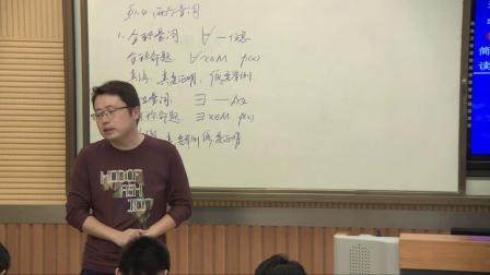 人教A版高中数学选修2-1《1.4 全称量词与存在量词》(高中数学参赛获奖课例教学视频)