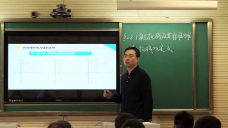 人教B版高中数学选修1-1《2.3.1抛物线及其标准方程》(高中数学参赛获奖课例教学视频)