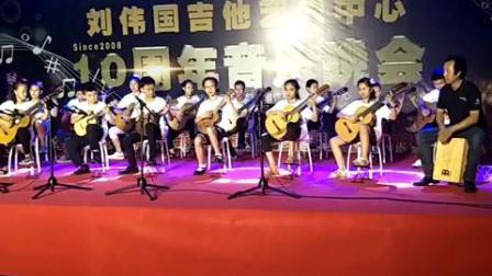 潍坊刘伟国吉他艺术中心10周年庆音乐晚会现场师