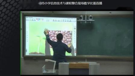 小学道德与法治二年级课例《试种一粒籽》(第二十二届芜湖市小学信息技术与课程整现场教学比赛)