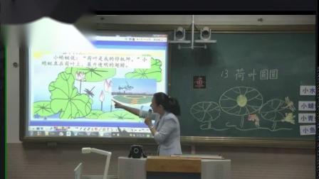 小学语文一年级课例《荷叶圆圆》)(第二十二届芜湖市小学信息技术与课程整现场教学比赛)