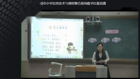 小学语文一年级课例《怎么都快乐》(第二十二届芜湖市小学信息技术与课程整现场教学比赛)