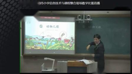 小学语文一年级课例《动物儿歌》(第二十二届芜湖市小学信息技术与课程整现场教学比赛)