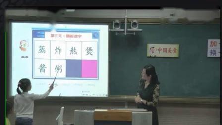 小学语文二年级课例《中国美食》(第二十二届芜湖市小学信息技术与课程整现场教学比赛)