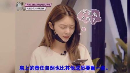 女生少女101研究所:杨超越练舞偷懒,被yamy打火箭的东北图片