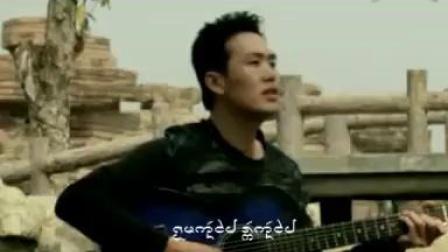西双版纳傣族傣语歌曲 艾龙勐傣(在哪见过你)