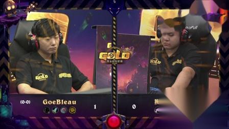 2018炉石黄金超级联赛第二赛季9.6 B组 GoeBleau vs 狮子座小王爷