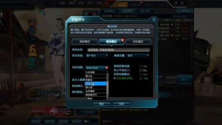 逆战9月版本爆料泰坦双星卡BOSS飞天BUG修复初霜大幅削弱