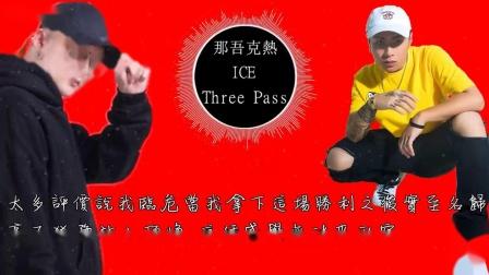 那吾克熱 ICE《Three Pass》高音質 動態歌詞版MV—音乐