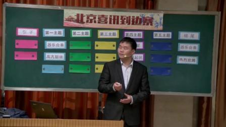 人音版(简谱)小学音乐五年级下册《北京喜讯到边寨》(小学音乐青年教师参赛获奖课例教学实录)