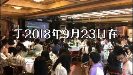 《西南大学校歌》丨词:曹廷华 曲:刘青 西南大学上海校友会于2018年9月23日在东方亚克西音乐餐厅 迎校友贺中秋茶话会