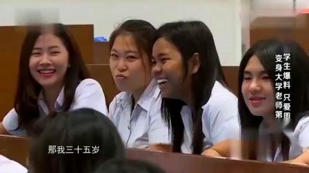 小岳岳在泰国给大学生上课,竟来了段单口相声,这课上的没毛病