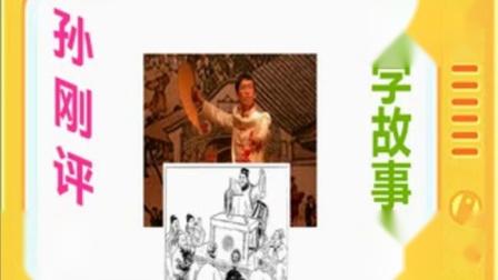 孙刚经典评书:国学故事馆全本17