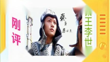 孙刚评书:秦王李世民全本2