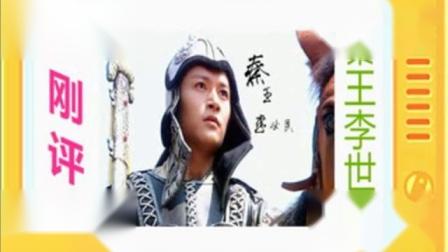 孙刚评书:秦王李世民全本3